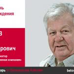 День рождения. Каленов Лев Владимирович
