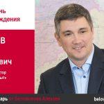 День рождения. Нагорнов Валерий Анатольевич