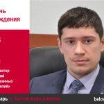 День рождения. Шамков Артем Юрьевич