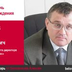 День рождения! Осипков Валерий Николаевич