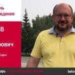 День рождения. Савинков Максим Владимирович