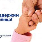 В Алтайском крае продолжается благотворительный марафон «Поддержим ребенка»!