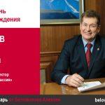 День рождения. Елфимов Фёдор Егорович