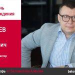 День рождения. Медведев Дмитрий Евгеньевич