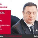 День рождения. Солодилов Андрей Андреевич