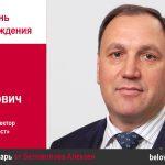 День рождения. Бушков Николай Трофимович