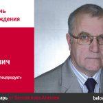 День рождения. Егоров Сергей Анатольевич