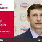 День рождения. Климин Александр Анатольевич