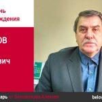 День рождения. Седелков Виктор Николаевич