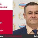День рождения. Гиляев Руслан Наильевич
