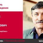 День рождения. Лебедев Олег Рудольфович