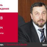 День рождения. Савельев Сергей Семёнович