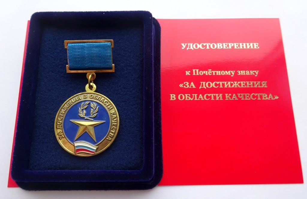 Алтайские промышленники победители конкурса – «100 лучших товаров России» в 2020 году