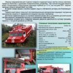 Алтайтрансмаш-сервис