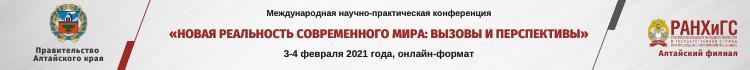 Международная научно-практическая конференция «Новая реальность современного мира: вызовы и перспективы»