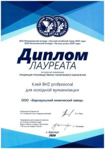 Барнаульский химический завод