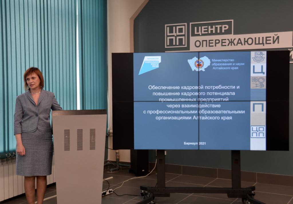 Новые шаги в развитии кадрового потенциала предприятий Алтайского края