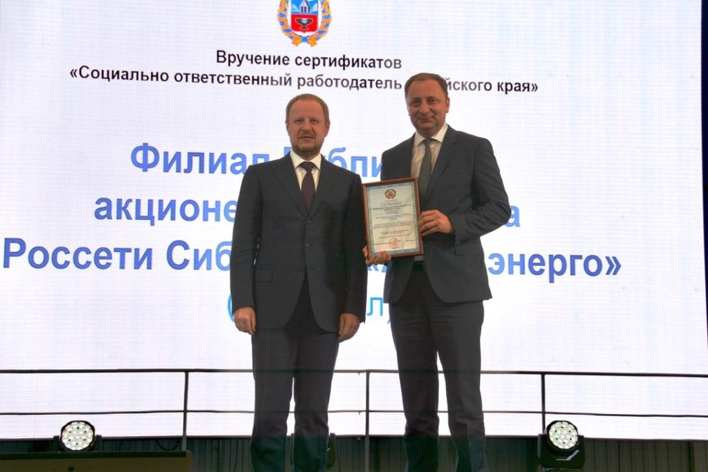 Социально ответственные предприятия Алтайского края