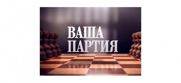 Ганеман Е.К. и Шамков Ю.В. в программе «Ваша партия»