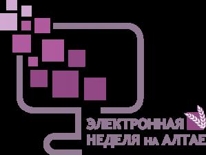 VII ФОРУМ  «ЭЛЕКТРОННАЯ НЕДЕЛЯ НА АЛТАЕ – 2018» 23-30 июня 2018 г