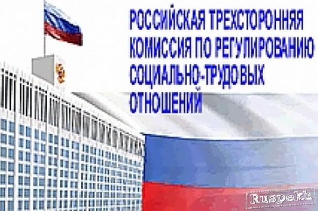 Состоялось заседание Российской трехсторонней комиссии по регулированию социально-трудовых отношений