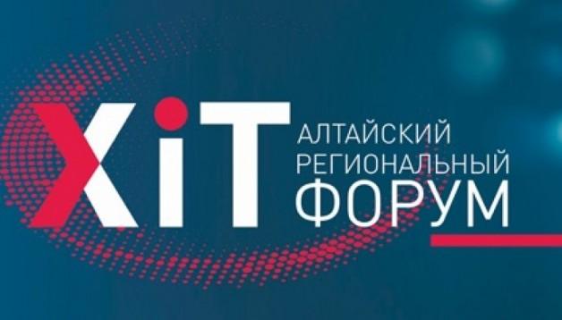 «Алтайский региональный ИТ-Форум»