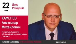 День рождения. Каменев Александр Михайлович