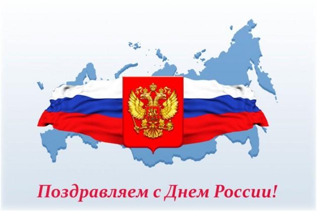 C Днём независимости России!