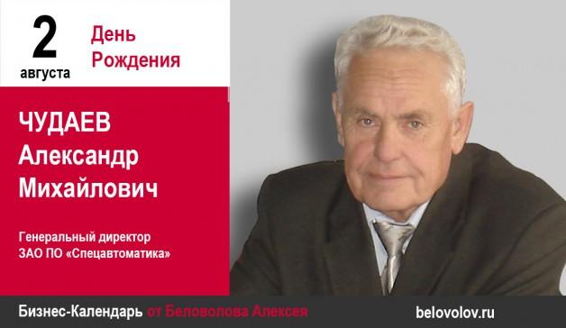 День рождения. Чудаев Александр Михайлович