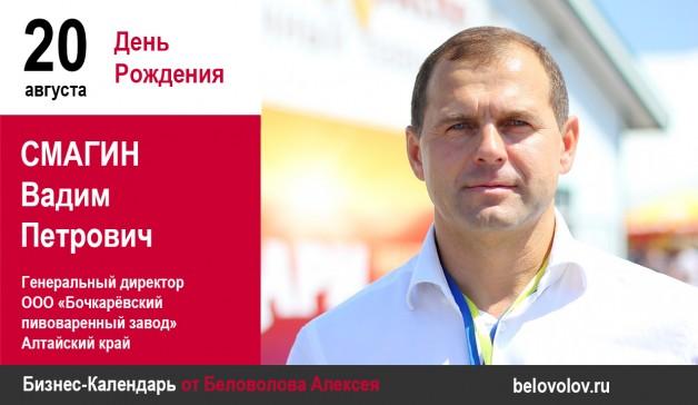 День рождения. Смагин Вадим Петрович