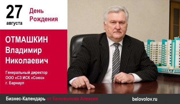День рождения. Отмашкин Владимир Николаевич