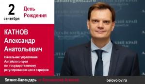 День рождения. Катнов Александр Анатольевич