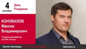 День рождения. Коновалов Максим Владимирович