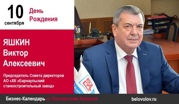 День рождения. Яшкин Виктор Алексеевич