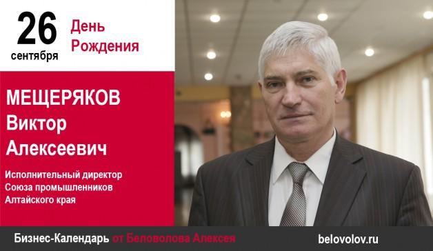 День рождения. Мещеряков Виктор Алексеевич