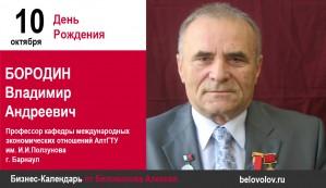 День рождения. Бородин Владимир Андреевич