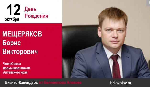 День рождения. Мещеряков Борис Викторович