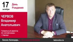 День рождения. Червов Владимир Анатольевич