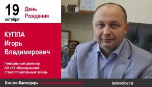 День рождения. Куппа Игорь Владимирович