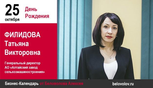День рождения. Филидова Татьяна Викторовна