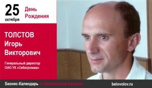 День рождения. Толстов Игорь Викторович