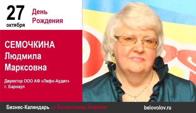День рождения. Семочкина Людмила Марксовна