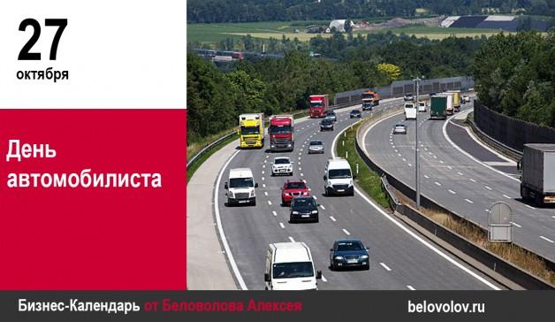 С Днём работника автомобильного и городского транспорта!