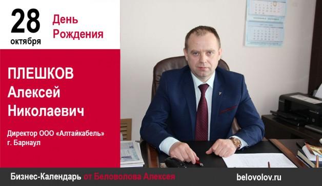 День рождения. Плешков Алексей Николаевич