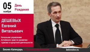 День рождения. Дешевых Евгений Витальевич