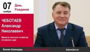 День рождения. Чеботаев Александр Николаевич