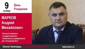 День рождения. Марков Андрей Михайлович
