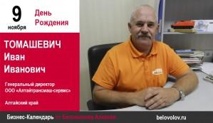 День рождения. Томашевич Иван Иванович