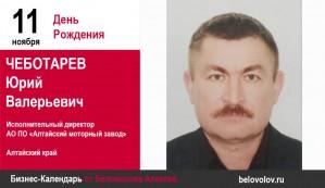 День рождения. Чеботарев Юрий Валерьевич