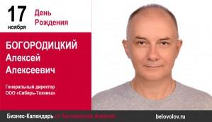 День рождения. Богородицкий Алексей Алексеевич